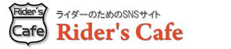 ライダーのためのSNS Rider's Cafe