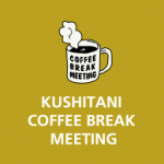 4.22 KUSHITANI COFFEE BREAK MEETING in 湖北水鳥ステーション