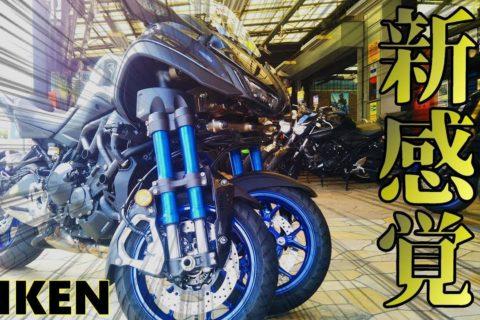 【ナイケン】ヤマハの3輪大型バイクが新次元すぎた