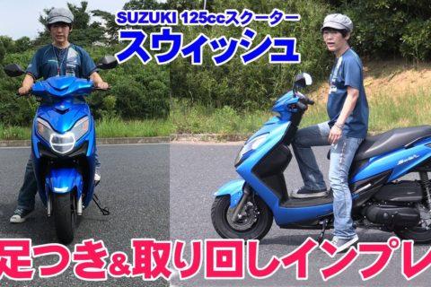 スズキ新型「スウィッシュ」足つき&取り回しインプレ!注目の125ccスクーター!