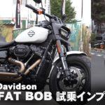 2018モデル「FAT BOB」試乗インプレ#1(ハーレーダビッドソン)